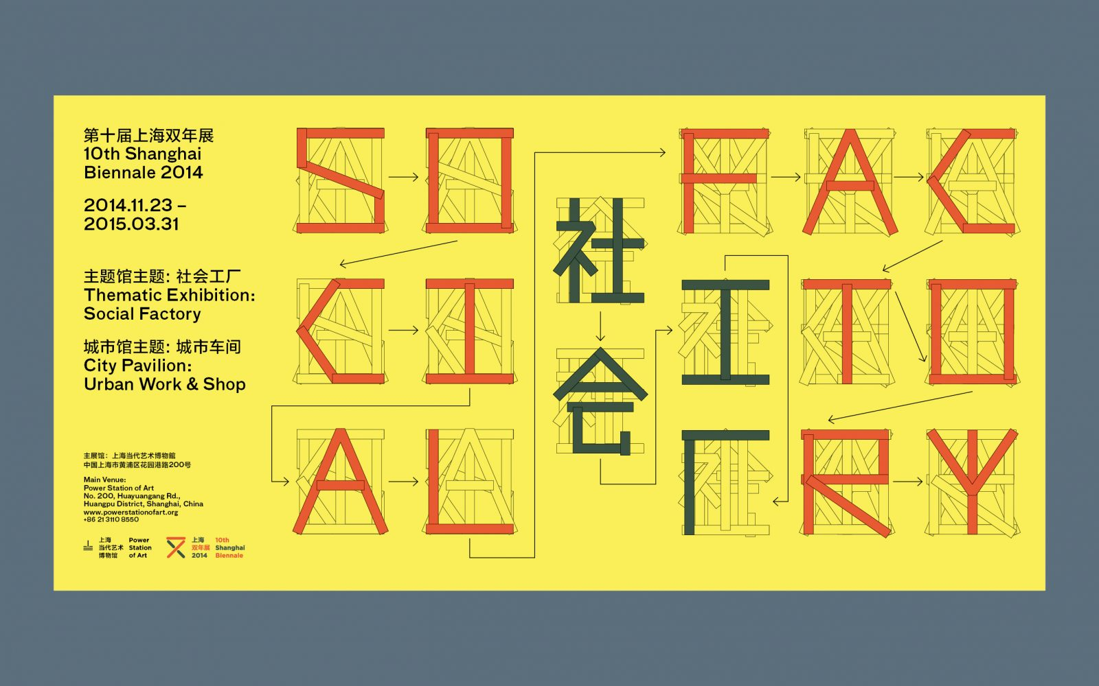 Maarten Kanters - 10th Shanghai Biennale: Social Factory – identity design and printed collateral<br /> Assisting Lu Liang / The Exercises.
